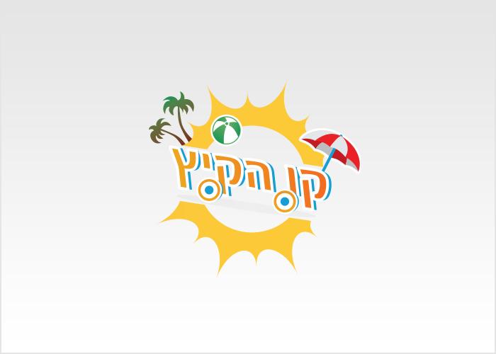 לוגו עבור קמפיין