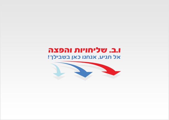 לוגו ו.ב. שליחויות והפצה
